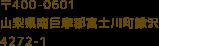 〒400-0601山梨県南巨摩郡富士川町鰍沢4272−1